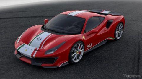 フェラーリ 488ピスタ にWECタイトル記念車、フェラーリのモータースポーツ参加者のみが購入可