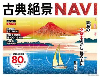 芭蕉が詠んだ絶景の出現確率を予測---古典絶景NAVI 三菱「週末探検家」プロジェクト