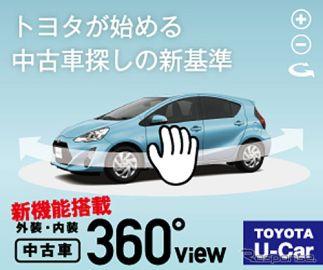トヨタ、U-Car情報サイト「360°ビュー機能」搭載 外観・室内を全方位から閲覧