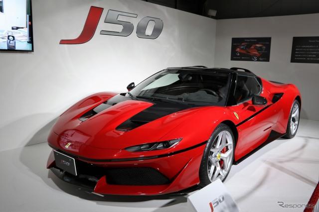 フェラーリ J50《撮影  内田千鶴子》