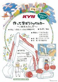 KYB、小学生向け夏休みイベント「作って学ぼうショベルカー」参加者募集中