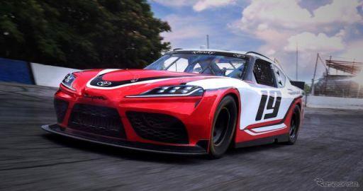トヨタ スープラ 新型、NASCARに参戦へ 2019年シーズンから