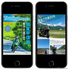 ライダー定番地図「ツーリングマップル」が電子書籍化 紙版より安い1556円