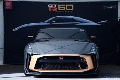 日産 GT-R に720psの「イタルデザイン」、ワールドプレミア…グッドウッド2018