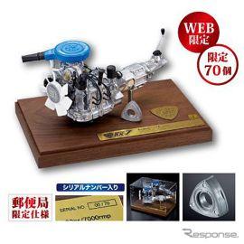 マツダ RX-7 誕生40周年、1/6スケールエンジンなど記念グッズ発売へ 郵便局にて受付