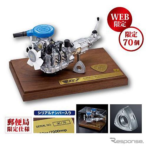 1/6スケール エンジンモデル SAVANNA RX-7 12A 郵便局限定モデル