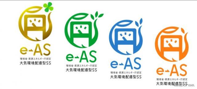 大気環境配慮型SSのロゴマーク