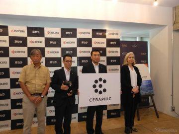 京セラ、太陽光を再現するLED照明を発売…2023年に売上高100億円目指す