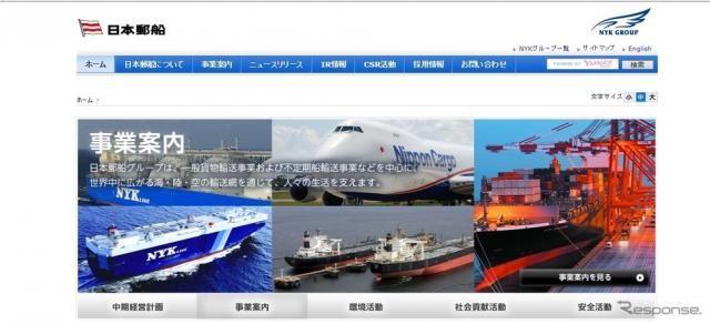 日本郵船など、中国での自動車関連物流合弁事業を本格展開