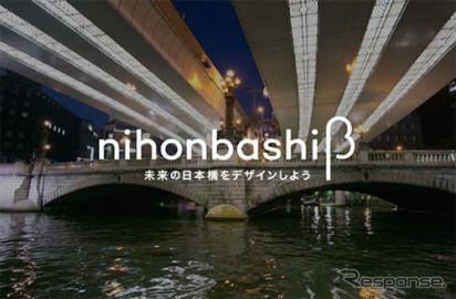 「日本橋再生」に向け、三井不動産が若手クリエイターとのプロジェクトを始動