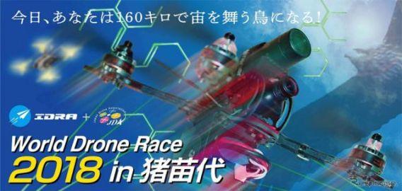 オートバックス、国際ドローンレースの大会スポンサーに 日本初開催