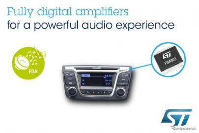 STマイクロ、車載用デジタル入力D級オーディオアンプを発表 車両安全システムのサウンド機能に最適