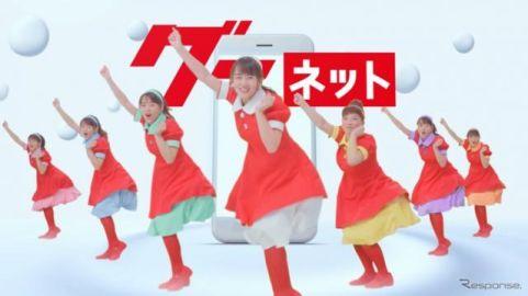 グーネット、新CMはバブリーダンス 伊原六花と森田まりこが歌って踊る