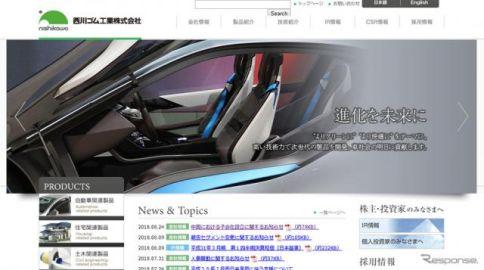 西川ゴム、中国に自動車用ゴム・樹脂製品の子会社設立へ