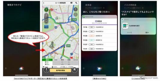 NAVITIMEドライブサポーターなど、iOS 12「Siri Shortcuts」に対応