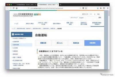 自動運転システムを過信しないで!---日本損害保険協会が特設サイトを開設