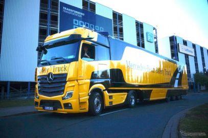 三菱ふそう、自動運転レベル2搭載の大型トラックを2019年発売へ