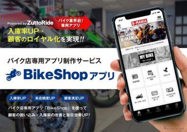 GMOデジタルラボ×ZuttoRide、バイク店専用アプリ制作サービスを共同開発