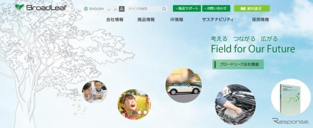 ブロードリーフ、自動車整備事業者向けクラウドサービス「メンテナンス.c」発売へ