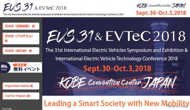 第31回国際電気自動車シンポジウム・展示会(Webサイト)
