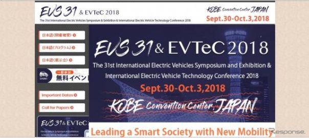 EVS31、台風影響で9月30日の試乗会・展示会は中止