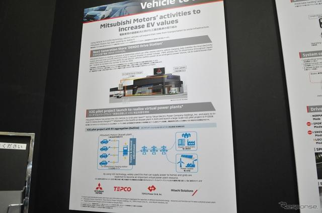 EVS31 三菱自動車ブース。V2G実証実験を紹介するパネル