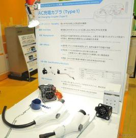 矢崎総業、普通充電用コネクタやインレットを展示…EVS31