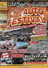 イエローハット神奈川県下最大のイベント、第6回オートフェスティバル 10月6-7日