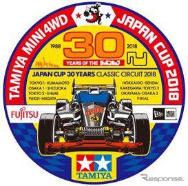 30周年のミニ四駆ジャパンカップ、MEGA WEBでチャンピオン決定 10月14日