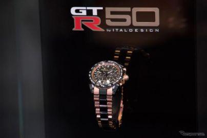 世界で3本の GT-R50 ウォッチ、2000万円から受注生産 グランドセイコー