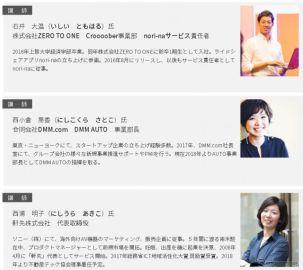 イード 第3回MaaSベンチャーセミナー、DMM.com など3社が登場 10月30日開催