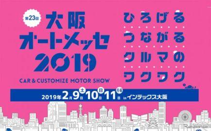 【大阪オートメッセ2019】関西最大級のカスタム&チューニングイベント、2月9-11日開催