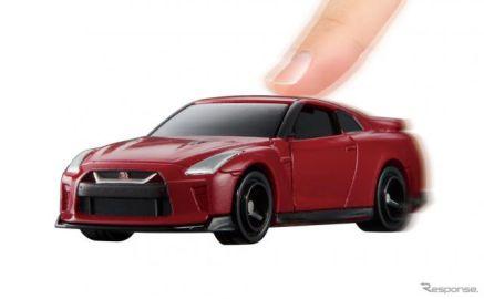 エンジン音搭載の『トミカ4D GT-R』を日産『GT-R』実車と聴き比べる 10月27・28日