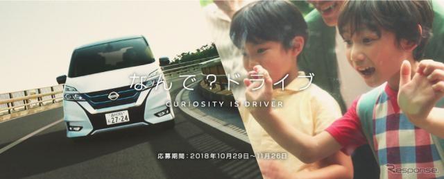 日産、子どもの疑問から始まる新しい家族のおでかけ「なんで? ドライブ」の試乗体験者を募集