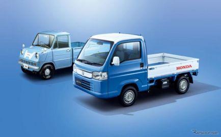 ホンダ初の四輪車『T360』誕生55周年の特別仕様、アクティトラックに設定して発売
