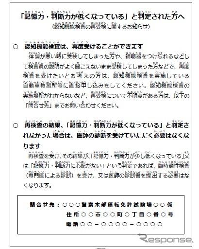 認知機能検査で第1分類と判定された人への周知例
