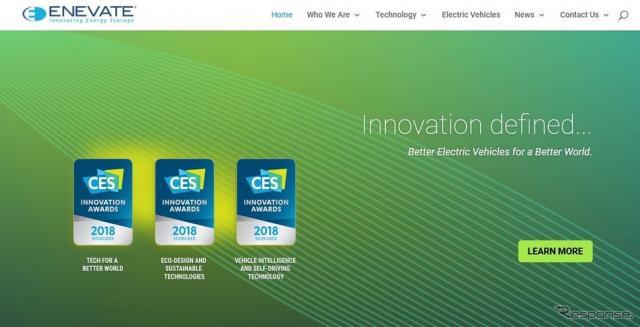 リチウムイオンバッテリー技術を開発するエネベート社の公式サイト