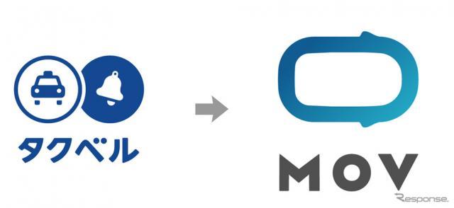 タクシー配車アプリ「タクベル」を新名称「MOV」に変更