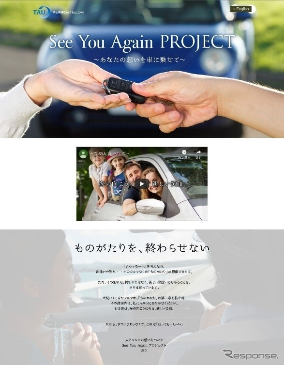 See You Again PROJECT 概念図