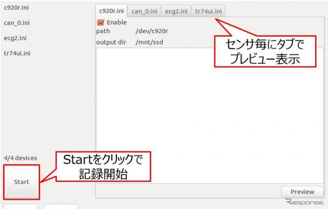 ロギングアプリケーションの画面例