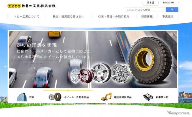 トピー工業(ウェブサイト)