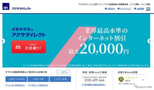 アクサ損害保険(Webサイト)