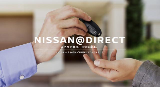 NISSAN@DIRECT(トップページ)