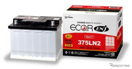 GSユアサ、EN規格バッテリー「ECO.R ENJ」にアイドリングストップ車用追加へ