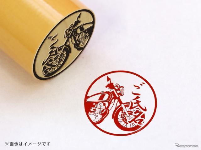 ヤマハ発動機が承認するバイク印鑑が「MONOIY」で発売。19車種を用意する《画像 TOSYO》