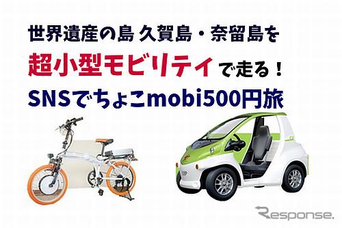 SNSでちょこmobi500円旅