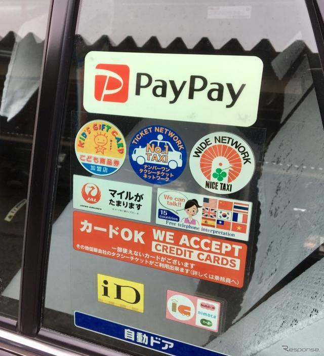 PayPayのウインドウステッカー