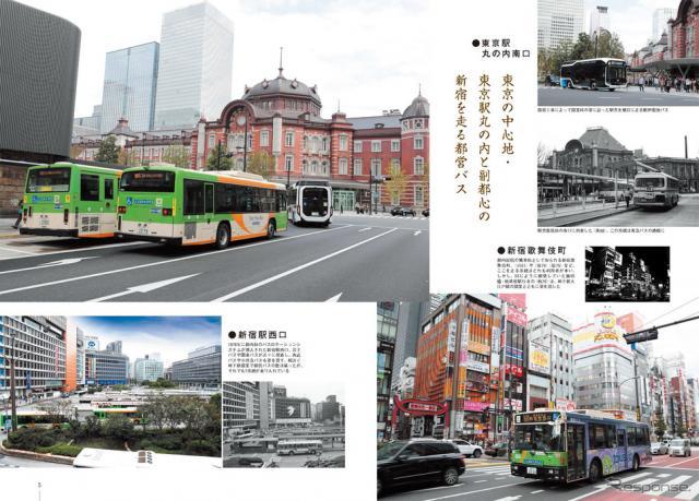 講談社「永久保存版 都営バス 全形式アルバム」から。巻頭グラフィック「昭和〜 平成を駆け抜けたバスたち 都営バスのいまと昔」