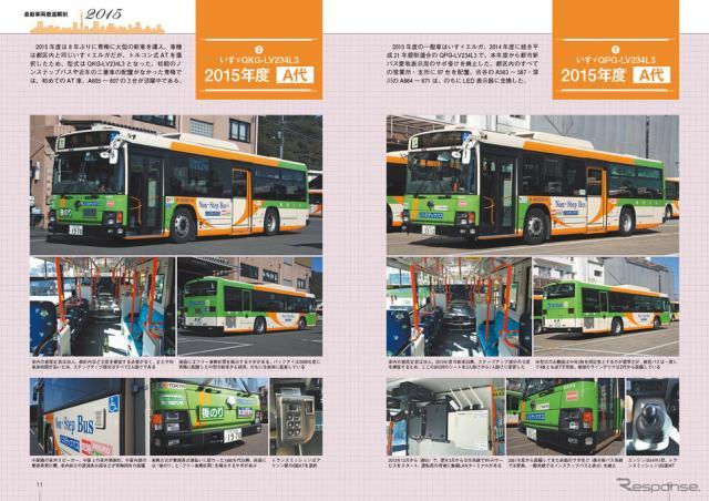 講談社「永久保存版 都営バス 全形式アルバム」から。特集「都営バス最新車両徹底解剖」