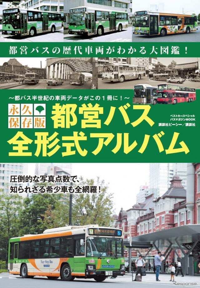 講談社「永久保存版 都営バス 全形式アルバム」(カバー)